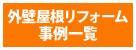 自社職人 外壁 稲沢市 モリ塗装