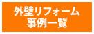 ボランティア 外壁 稲沢市 モリ塗装