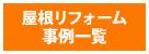 公共工事 外壁 稲沢市 モリ塗装