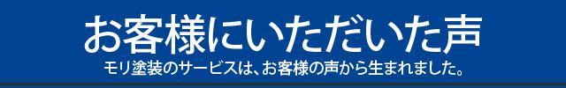 外壁 施工実績多数 稲沢市 モリ塗装