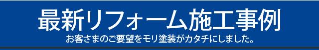 施工実績多数 外壁 稲沢市 モリ塗装
