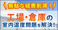 無駄な経費削減!工場・倉庫の室内温度問題を解決!