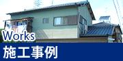 外壁 稲沢市 モリ塗装