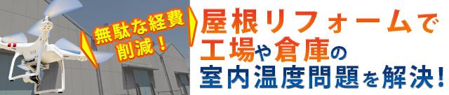 屋根リフォームで工場や倉庫のの室内温度問題を解決!