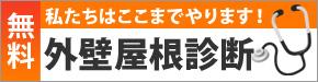 無料外壁屋根診断 稲沢市 一級塗装技能士 窯業サイディング塗替診断士