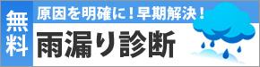 無料雨漏り診断 稲沢市 一級塗装技能士 窯業サイディング塗替診断士