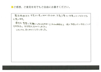 外壁 お客様の声多数掲載 稲沢市 モリ塗装